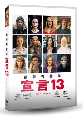 [影音雜貨店] 台聖出品 – 凱特布蘭琪:宣言13 DVD – 由奧斯卡影后 凱特布蘭琪主演 – 全新正版