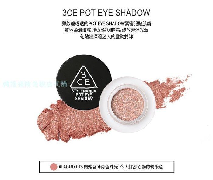 [免稅店代購] 韓國 3CE(3CONCEPT EYES) 水潤珠光眼影霜 POT EYE SHADOW 共7色