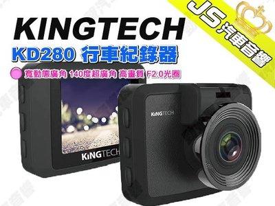 勁聲汽車音響 KINGTECH KD280 行車紀錄器 寬動態廣角 140度超廣角 高畫質 F2.0光圈
