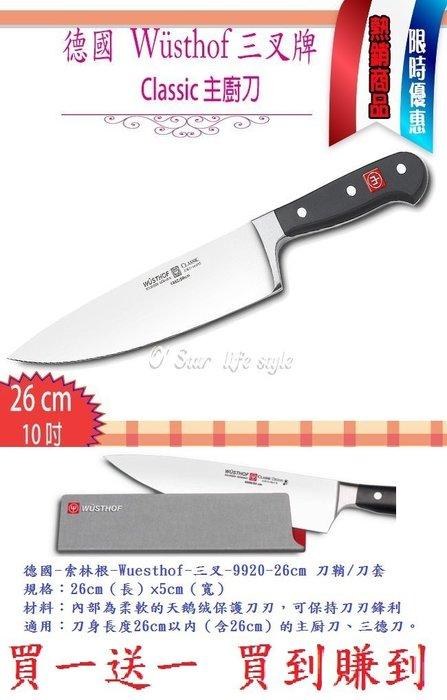 限期限量特價促銷 德國WUSTHOF三叉牌 Classic 主廚刀 10吋26cm 4582-726 送原廠26CM刀套
