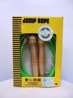 *wen~怡棒壘工場 台灣製 活動式 木製握把 彩色繩 跳繩 跳高的健身器材 (WRAP-120) ~特價140元