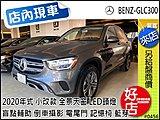 佳德汽車 2020 Benz GLC300 GLC 小改款 月付31000