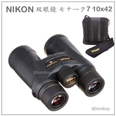 【現貨】日本 NIKON MONARCH 7 10x42 雙筒 望遠鏡 休閒 戶外 輕量 10倍 42口徑 含收納袋