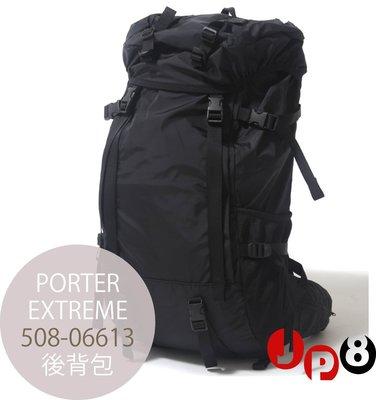 JP8日本代購 保證真品 日本吉田 PORTER EXTREME 508-06613 高機能 後背包(L) 空運