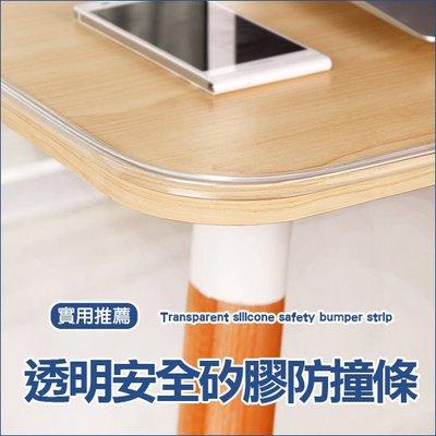 ☜shop go☞【Q022-1】透明安全矽膠防撞條 1米 兒童 幼兒 桌角 桌沿 多用途 護角條 跌倒 學習