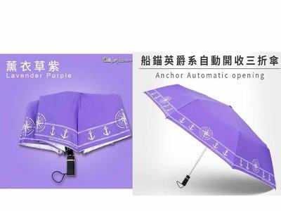 雨傘 船錨英爵系自動開收三折傘-2支650元~超大傘面.雙人傘【同同大賣場】.親子傘.晴雨傘