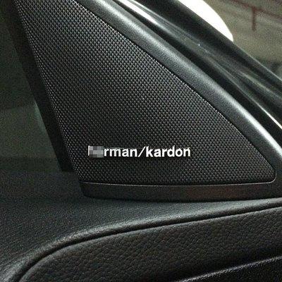 harman/kardon 哈曼卡頓 寶馬 奧迪 賓士BMW BENZ AUDI VW 音響標 喇叭標