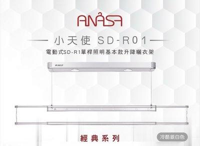 ANASA安耐曬 SD-R01 智能電動式曬衣架(獨創1桿式雙層可曬棉被) LED燈照明☸冷酷銀白色☸送到府安裝唷!