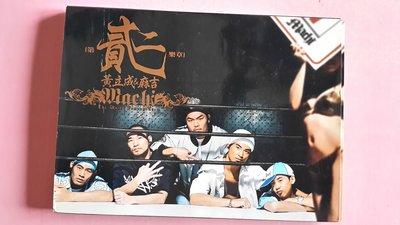 【鳳姐嚴選二手唱片】 黃立成&麻吉 第貳樂章