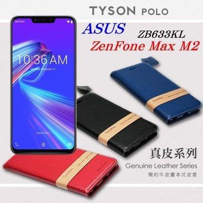 【愛瘋潮】華碩 ASUS ZenFone Max (M2) ZB633KL 頭層牛皮簡約書本皮套 側掀皮套