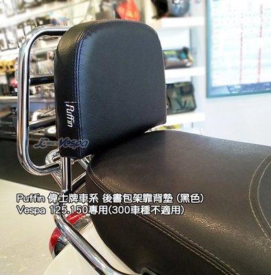 【嘉晟偉士】Puffin 偉士牌車系 後書包架靠背墊 (黑色) Vespa 125.150專用(300車種不適用)
