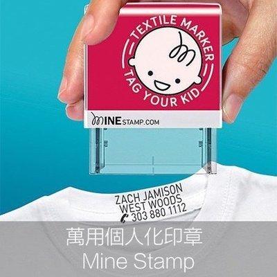 奧地利【Mine Stamp】萬用姓名印章/個人化印章 開學必備好物