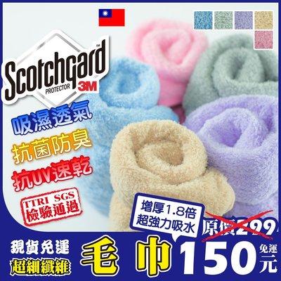 【買2送1+免運】3M+超吸水極細纖維毛巾 另售毛巾/包頭巾/方巾/浴巾/枕巾/浴袍