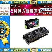 【每月強檔】ASUS ROG STRIX-RTX2060-A6G-GAMING 顯示卡有發票/5年保固/