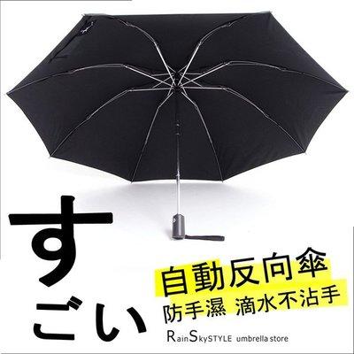 【反收不濕手】自動折疊反向傘 (黑) / 自動傘雨傘防UV傘自動開收傘防風傘三折傘大傘抗UV傘陽傘洋傘折疊傘 (免運)