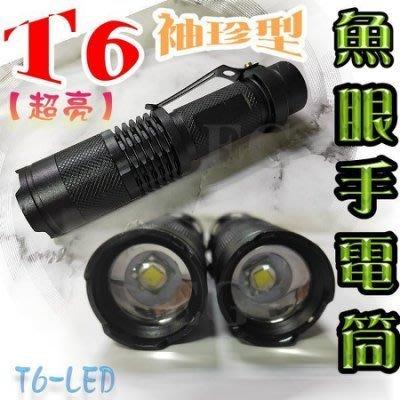 【白光-單手電筒 下單區】D2B46 T6 袖珍型 魚眼手電筒 T6 LED 工作燈 自行車燈 U3 L2 Q5