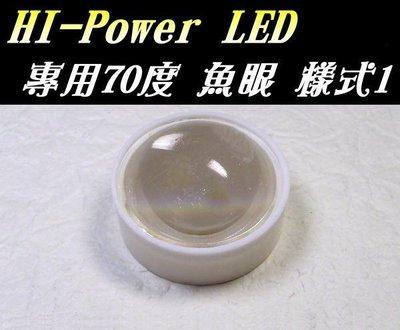 C2A21 魚眼透鏡凸透鏡含支架 魚眼型LED聚光鏡 透鏡 1w 3w 5w led用 70度魚眼 LED聚光鏡