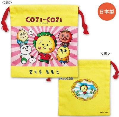 COJI COJI可吉可吉コジコジ櫻桃丸子束口袋B組日本製新到貨