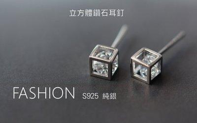 *phone寶*925銀飾 立方體鑽石耳釘 方塊造型耳釘 聖誕節 交換禮物 個性時尚 耳環 純銀
