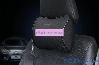 【車世界】 NISSAN日產SENTRA X-TRAIL MARCH NISMO TIDA JUKE ROUGE真皮記憶棉護頸枕頭枕