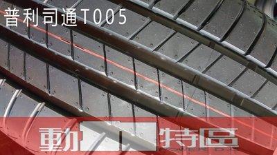 動力特區 普利司通輪胎  T005 轎跑胎 245/50R18 245/50/18 245-50-18