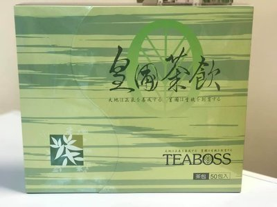 TEABOSS 皇圃茶飲 50包盒裝(每包6公克) 原價1780元 拍賣價1580元下標送試包/竹北,台北可面交