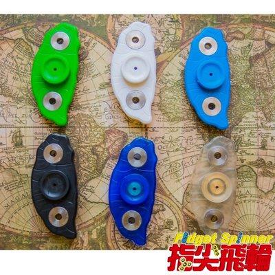 【指尖飛輪】台灣轉轉☆指尖陀螺☆Fidget Spinner☆手指陀螺☆台灣設計製造