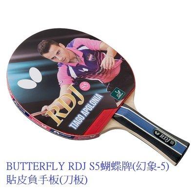 BUTTERFLY RDJ S5蝴蝶牌(幻象-5)貼皮負手板(刀板)  日本蝴蝶牌SPRYER膠面.  {全功能經濟型}