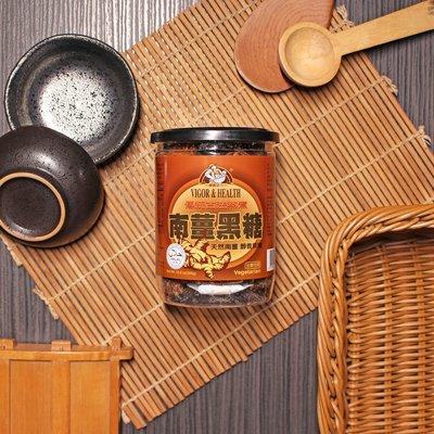 ◎亨源生機◎南薑黑糖 零嘴 黑糖 無添加 南薑 薑味 全素可用 天然 養生 有機廚坊