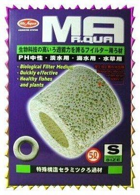 [ 台中水族 ] Mr.Aqua 生物科技陶瓷環 (S號) 1L 特價