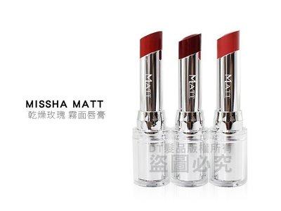 出清【DT髮品】韓國 MISSHA Matt 乾燥玫瑰 霧面唇膏 4.1g【0514070】