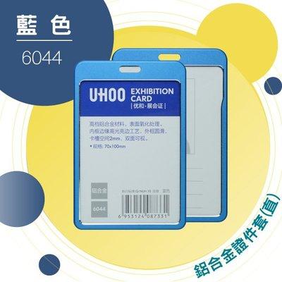 【勁媽媽】UHOO 6044 鋁合金證件卡套(藍) 證件套 名片套 鍊條 掛繩 工作證 識別證