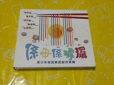 ~謎音&幻樂~ 係毋係罅擺 青少年客語歌詞創作專輯 2CD 二手保存良好片況新。林生祥,作曲 製作人