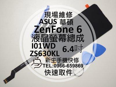 免運【新生手機快修】華碩 ZenFone6 液晶螢幕總成 ZS630KL I01WD 面板摔壞 玻璃破裂 黑屏 現場維修