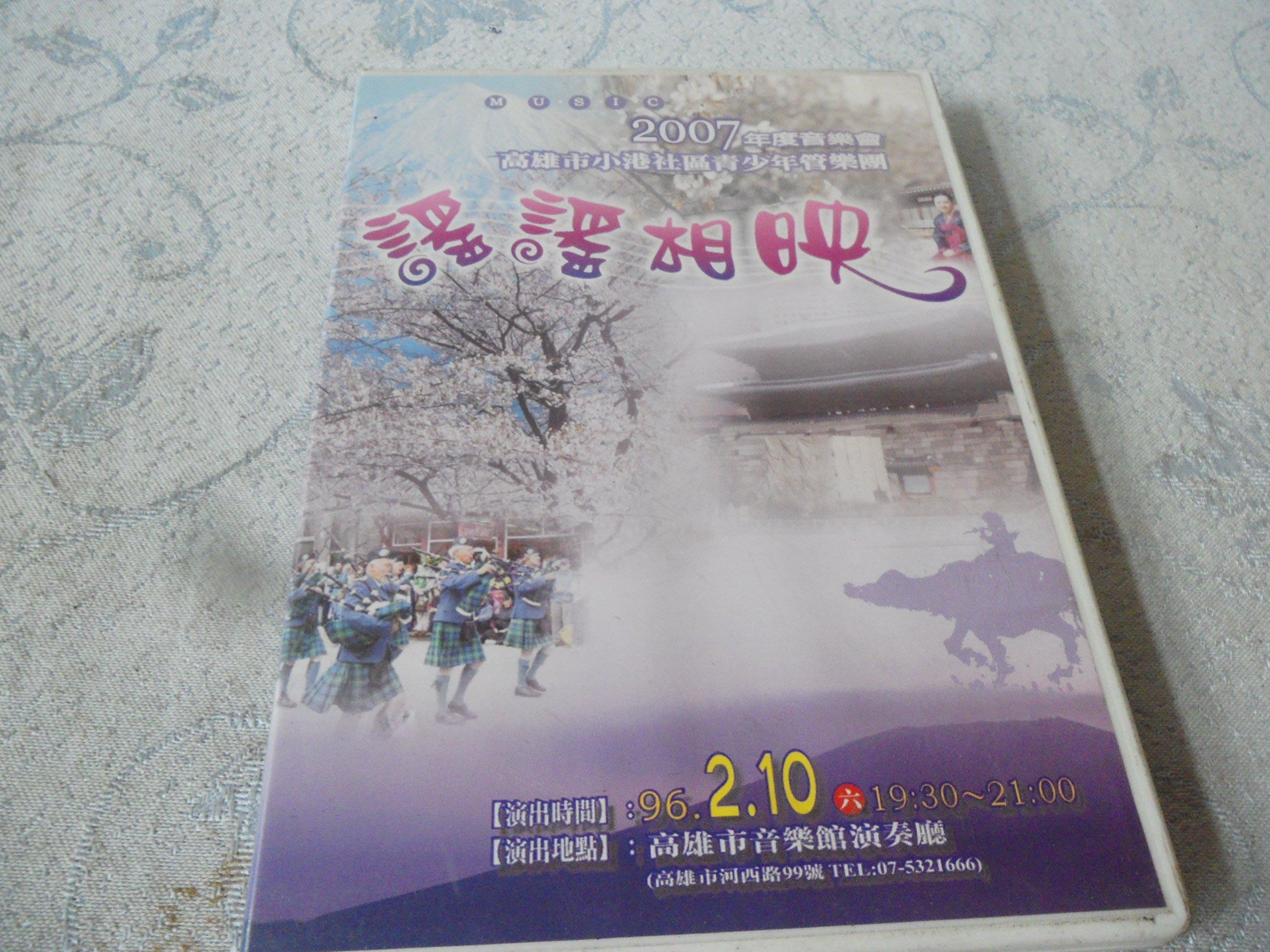 【彩虹小館】XXX兒童CD~2007年度音樂會高雄市小港區青少年管樂團 謠窯相映