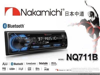 音仕達汽車音響 Nakamichi 日本中道 NQ711B AUX/MP3/USB 藍芽主機 平價高音質