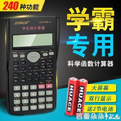 計算器 科學計算器學生用考試大學專用金融會計統計多功能函數計算機 IGO