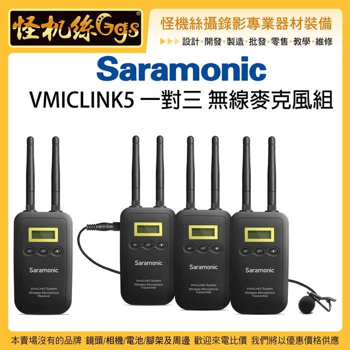 怪機絲 Saramonic 楓笛 VMICLINK5 一對三 無線麥克風套裝 MIC 單眼 攝影機 無線 麥克風 收音