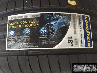 全新輪胎 F1A3 F1-A3 225/45-18 固特異 GOODYEAR F1 Asymmetric 3
