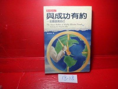 【愛悅二手書坊 18-18】與成功有約             柯維/著     天下文化