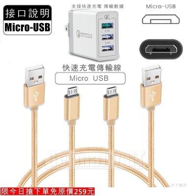 Micro USB快速充電線 S7 Max M2 LG充電線 ZenFone4  ASUS ZenPower Ultra