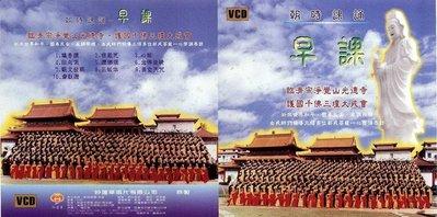 AO-4001 國語課誦-早課 VCD