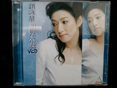趙詠華 - 相見太晚 - 1999年滾石 VCD版 - 碟片9成新 - 81元起標    M1700