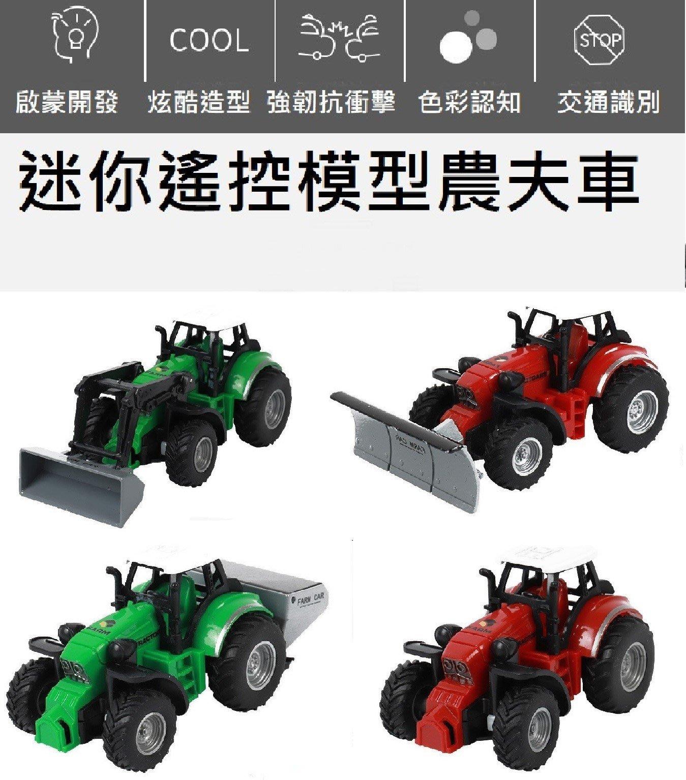 O松鼠窩雜貨舖O(現貨) 迷你遙控農夫車2.4G遙控1:64充電模型遙控車(現貨)