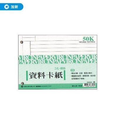 (量販40本)《加新》50K資料卡紙(橫格) 100張/本 16550H  (報表/資料卡/收據/帳冊/手冊/筆記簿)