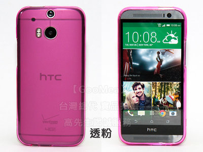 GooMea 特價出清 HTC One 2 M8 半透磨砂TPU 軟性 手機套 保護套 保護殼 多色可選