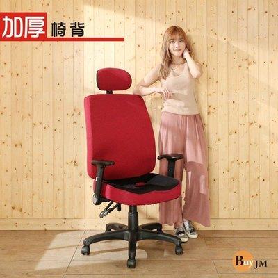 《百嘉美2》凱洛3D座墊加厚椅背辦公椅/電腦椅 主管椅P-D-CH186R