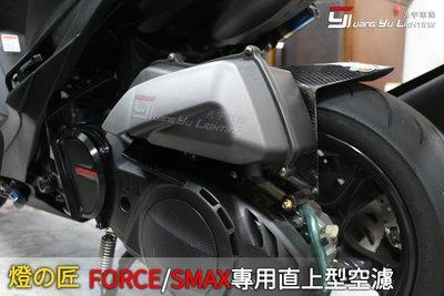 光宇車業 燈匠 FORCE SMAX專用直上型空濾