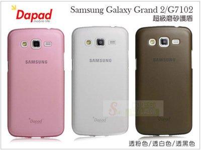 日光通訊@DAPAD原廠 Samsung Grand 2 G7102 超薄水晶磨砂手機殼 保護殼 透色背蓋硬殼~贈保護貼