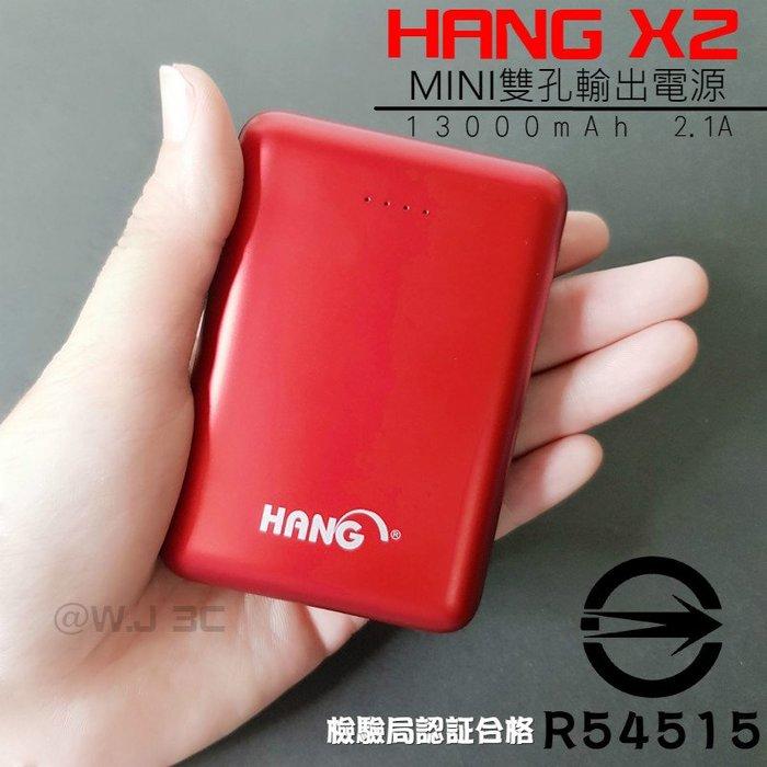 現貨 HANG X2 超迷你大容量 行動電源 13000mAh 掌上型 雙USB 輸出行動電源